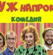 megakupon-skidka-50-na-komediyu-muzh-naprokat-v-teatrium-na-serpuhovke-1