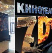 megakupon-skidki-do-68-na-7d-kino-i-kinoattraktsion-lift-v-7d-kinoteatr-2