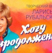 megakupon-skidka-50-na-bilety-na-kontsert-larisy-rubalskoy-v-dom-kultury-imeni-zueva